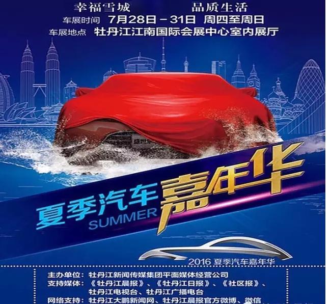 2016牡丹江夏季汽车嘉年华