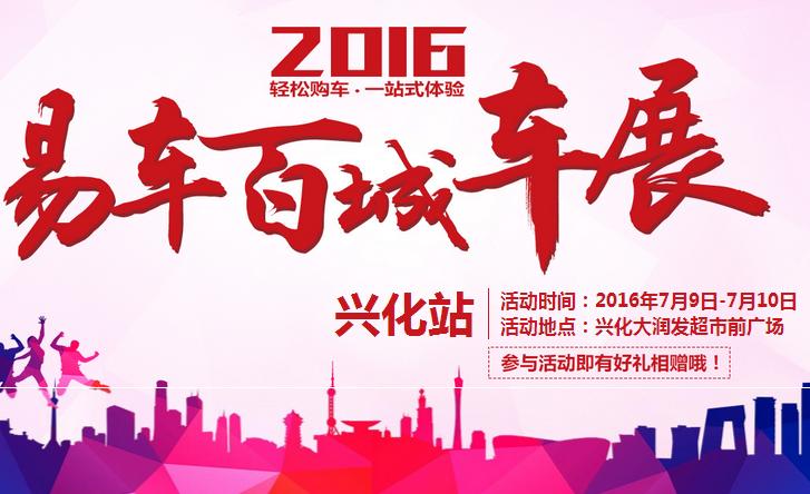 2016易车百城车展兴化站