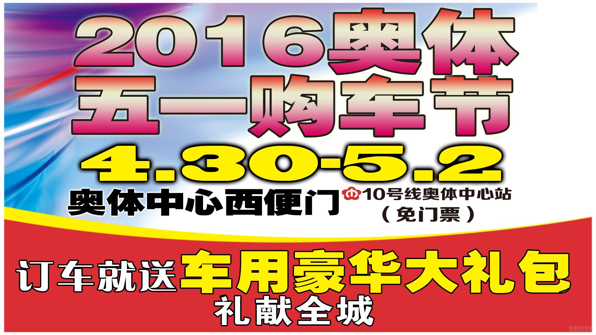 2016年南京奥体五一购车节