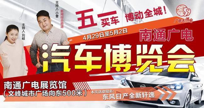 2016南通广电首届汽车博览会