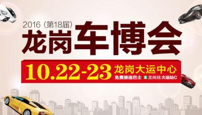 龙岗车博会10月22日开幕 大运展馆购车战金秋