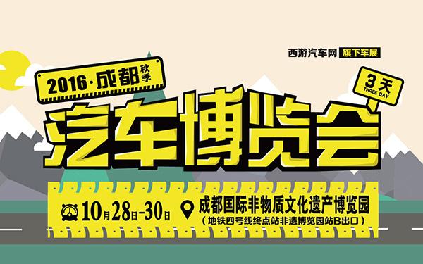 2016成都(秋季)汽车博览会
