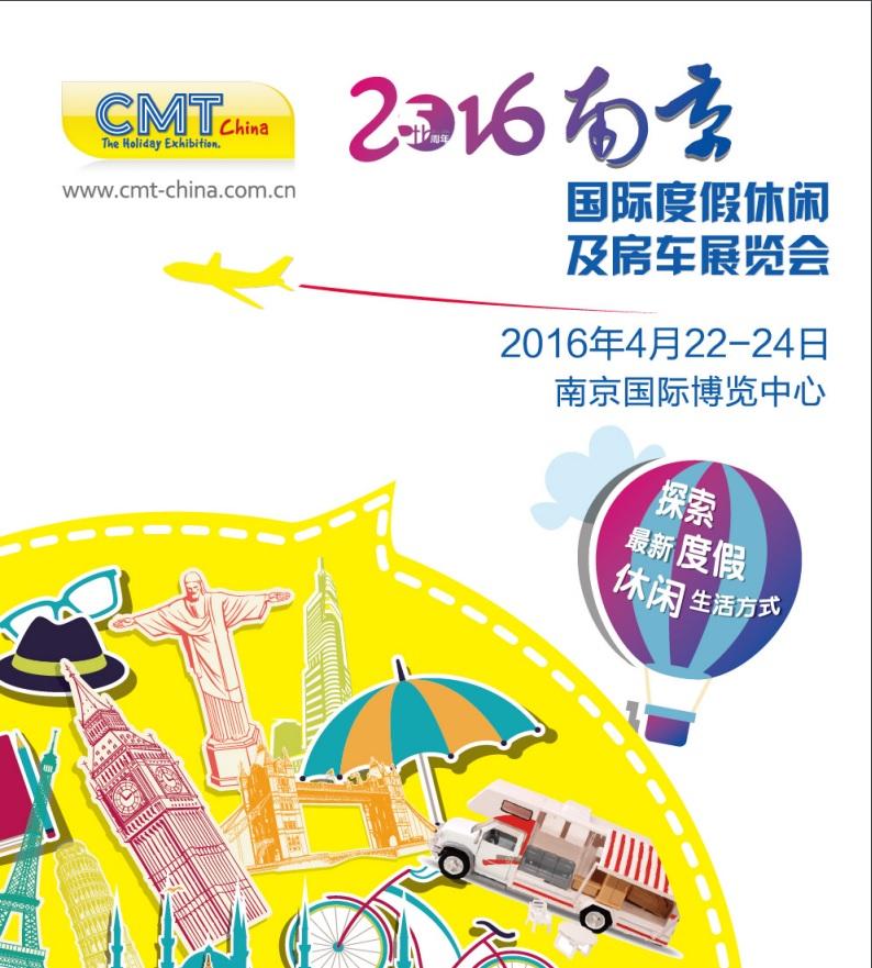 2017南京国际度假休闲及房车展览会