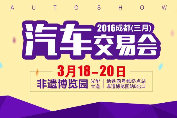 2016成都(三月)汽车交易会