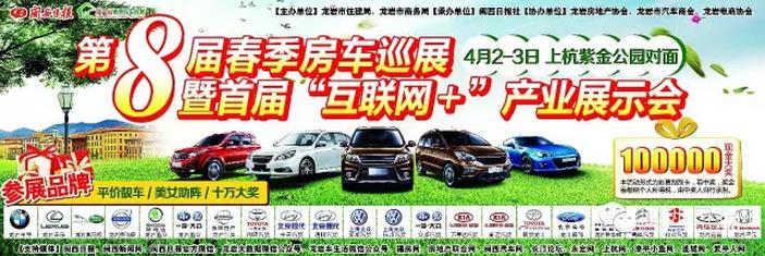 2016龙岩第8届春季房车巡展上杭站