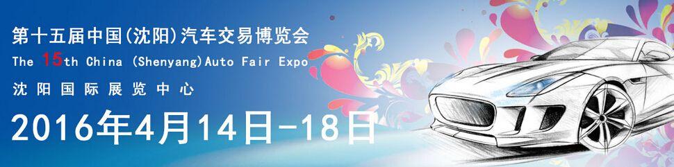 2016第十五届中国沈阳汽车交易博览会暨首届百姓购车节
