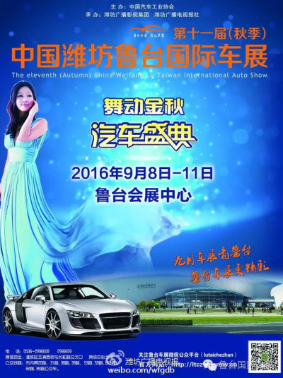第十一届(秋季)中国潍坊鲁台国际车展9月8日-11日盛大开启