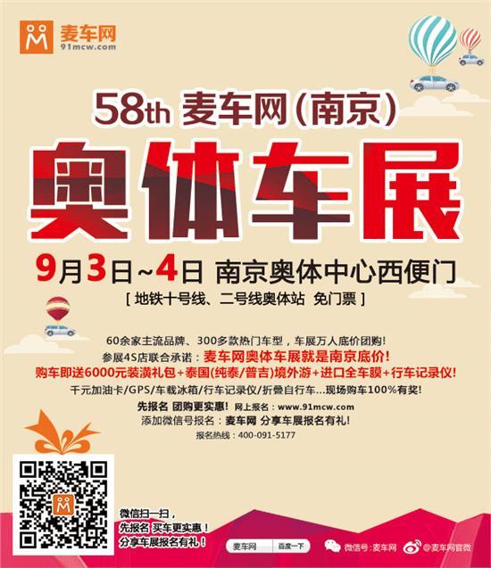 2016第58届麦车网(南京)奥体车展