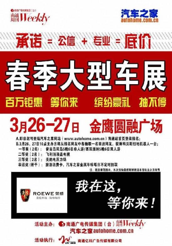 2016南通金鹰圆融广场春季车展