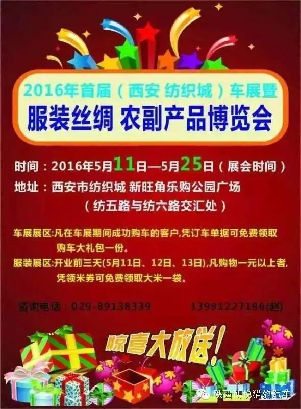 2016西安首届纺织城车展