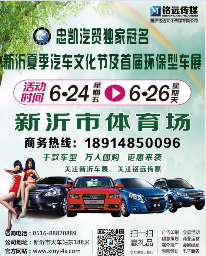 2016新沂夏季汽车文化节暨首届环保型车展