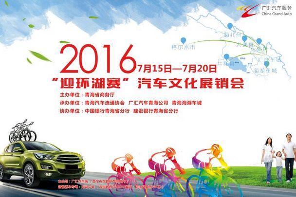 2016迎环湖赛汽车文化展销会