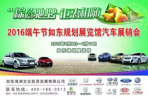 2016端午节如东规划展览馆汽车展销会