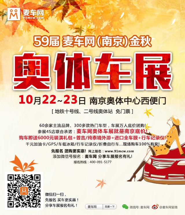 59届麦车网(南京)金秋奥体车展