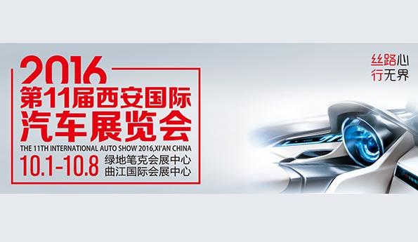 2016第十一届西安国际汽车展览会