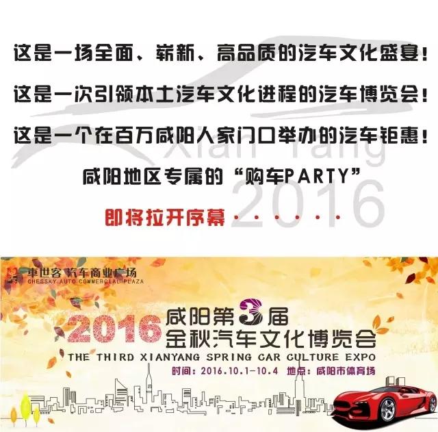 2016咸阳第3届金秋汽车文化博览会