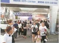 2016平顶山报社秋季车展4天劲销1256辆车