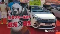2016平頂山報社秋季車展落幕