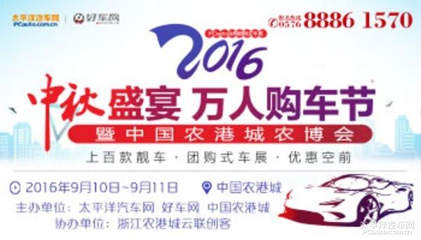 台州2016中秋盛宴万人购车节暨中国农港城农博会