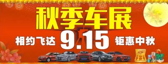 2016当阳秋季车展