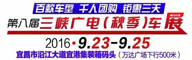 2016第八届三峡广电(秋季)车展