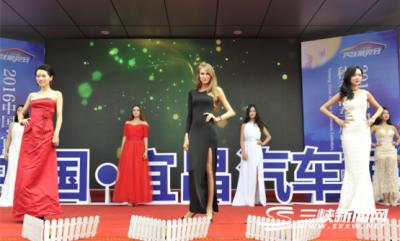 2016中国·宜昌秋季汽车展览会盛大启幕