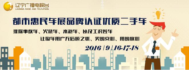 辽宁广播电视台第二十届都市惠民车展