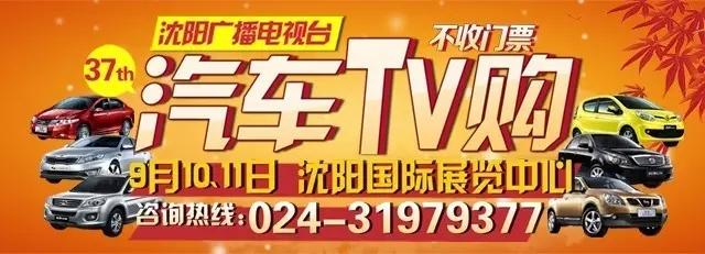 2016第37届沈阳电视台汽车TV购