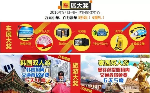 2016沈阳奥体中心车展
