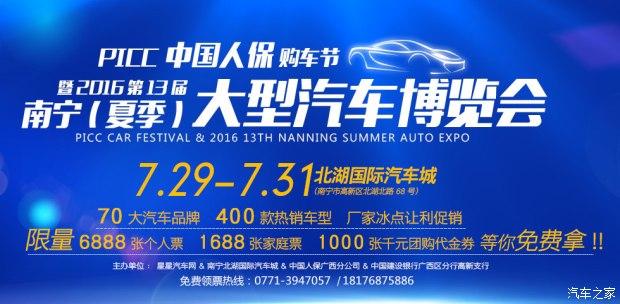 2016第13届南宁(夏季)大型汽车博览会