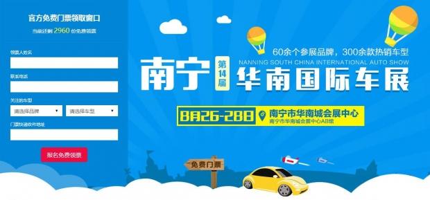 2016第14届南宁华南国际车展