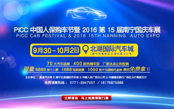 PICC中国人保购车节暨2016第15届南宁国庆车展