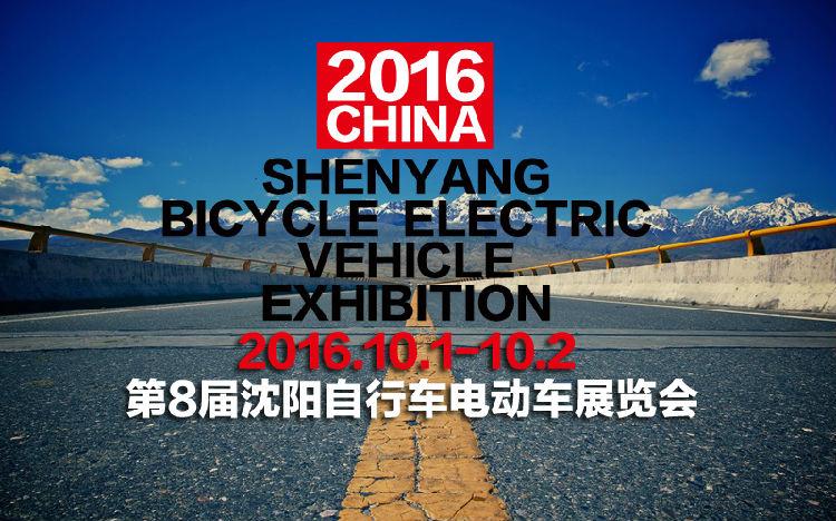 2016第8届沈阳自行车电动车展