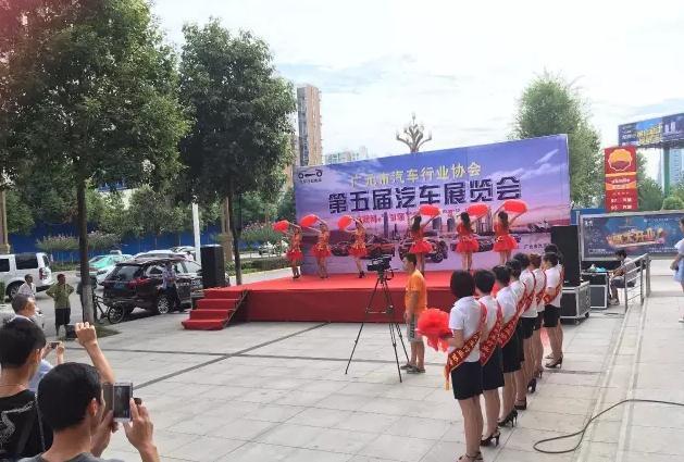 2016广元汽车行业协会第五届汽车展览会盛大开幕