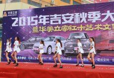 2016吉安秋季车展将于9月23日盛大开幕