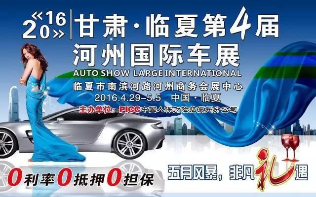 2016甘肃临夏第四届河州国际车展