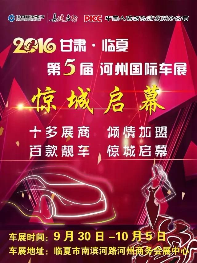 2016临夏第5届河州国际车展