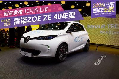 2016巴黎车展:雷诺ZOE ZE 40正式发布