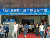 2016第二届广佛国际车展圆满落幕