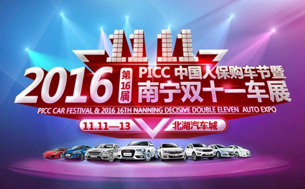 PICC中国人保购车节暨2016第16届南宁双十一车展