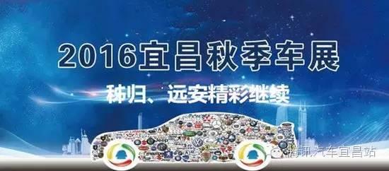 2016大楚宜昌秋季县市车展远安站