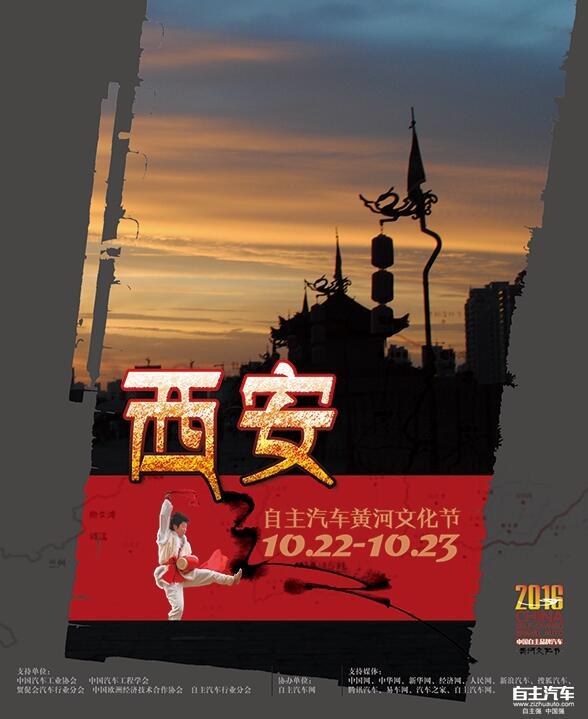 2016中国自主品牌汽车黄河文化节西安站
