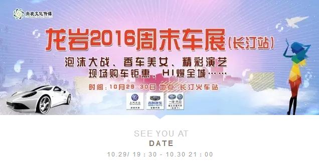 龙岩2016周末车展(长汀站)