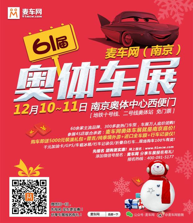 61届麦车网(南京)奥体车展