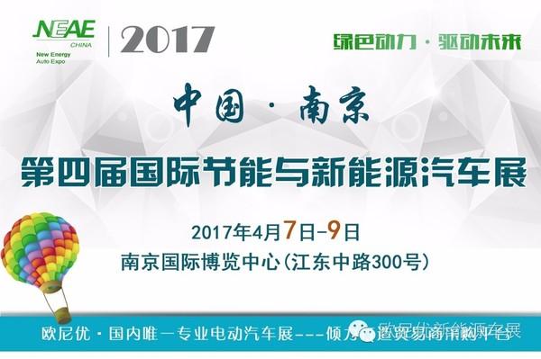 2017南京国际节能与新能源汽车展览会