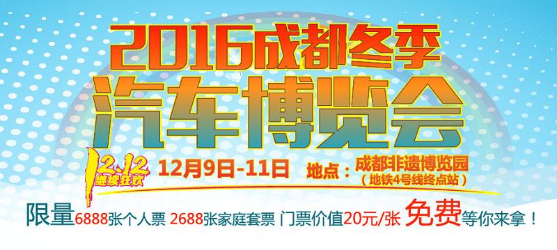 2016成都(冬季)汽车博览会