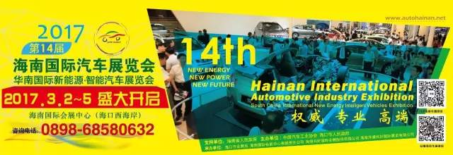 2017第十四届海南国际汽车展览会