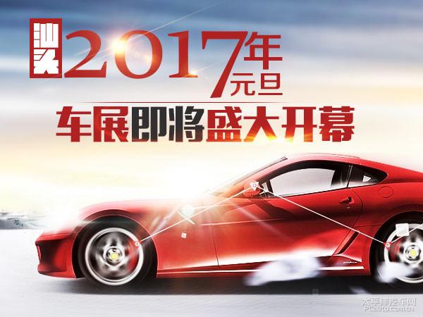汕头2017年元旦车展