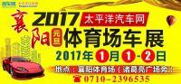 2017襄阳元旦国际汽车博览会