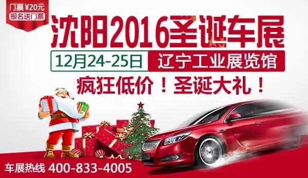 沈阳2016圣诞车展